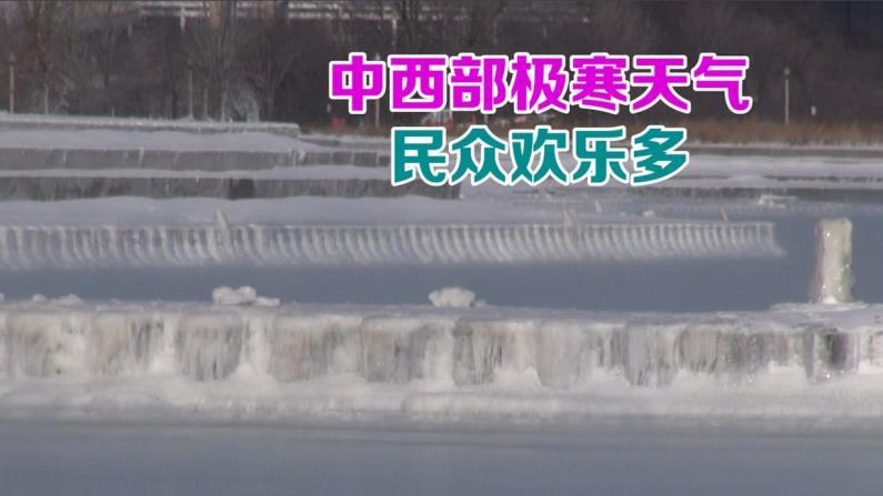 中西部极寒天气 民众欢乐多