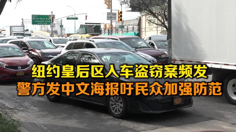 纽约皇后区入车盗窃案频发 警方发中文海报吁民众加强防范