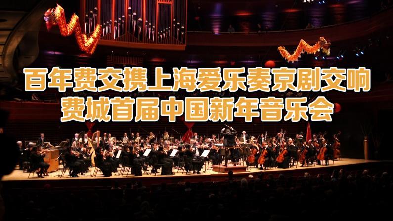 百年费交携上海爱乐奏京剧交响 费城首届中国新年音乐会