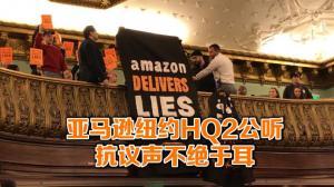 纽约市议会里抗议声不断 为建第二总部亚马逊出新招