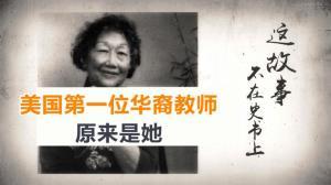 【这故事不在史书上】美国第一位华裔教师原来是她