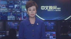 2019年01月30日中文晚间播报