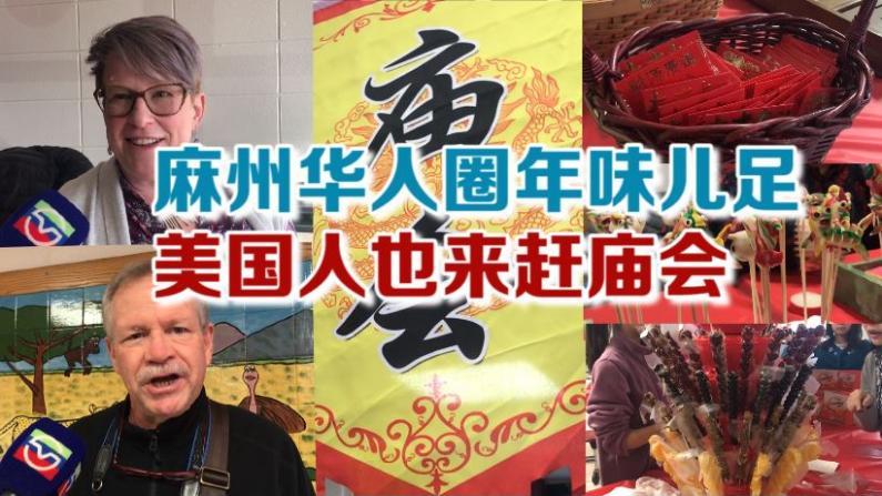 麻州华人圈年味儿足 美国人也来赶庙会