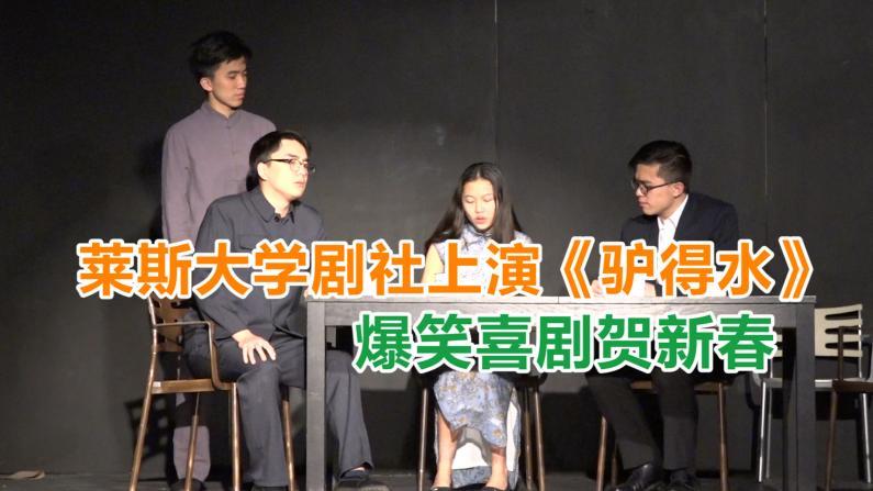莱斯大学中文话剧社上演《驴得水》 爆笑喜剧贺新春