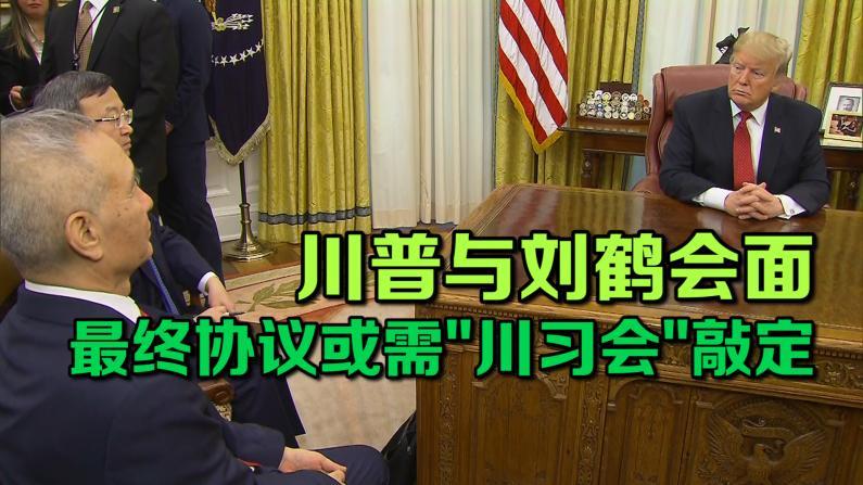 """川普与刘鹤会面 最终协议或需""""川习会""""敲定"""