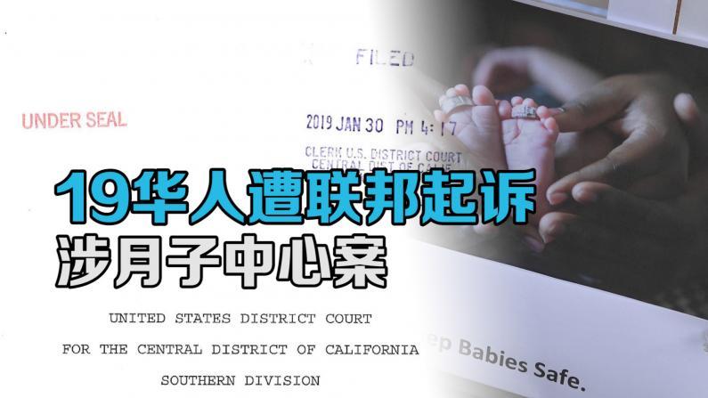 南加州19华人遭联邦指控 涉嫌非法经营月子中心、移民欺诈