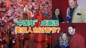 美国人眼中的春节是啥样?老牌酒商首次在中国城办新年活动