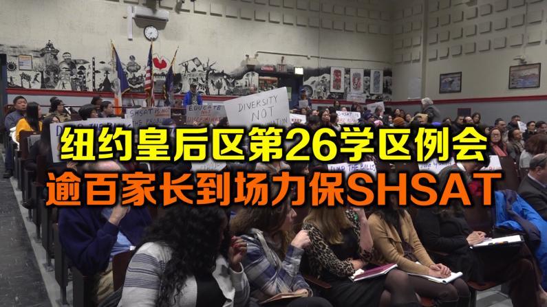 纽约皇后区第26学区例会 逾百家长到场力保SHSAT