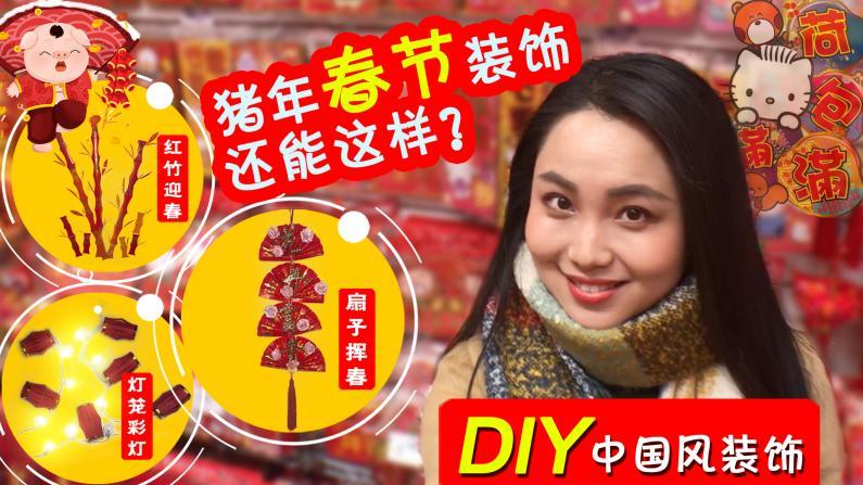 猪年春节装饰还能这样?DIY中国风年饰陪您过大年!