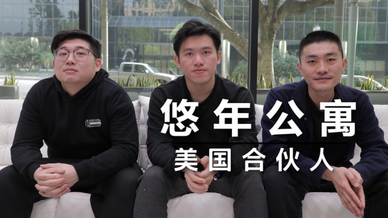 【洛城会客室】悠年公寓:边玩乐边创业