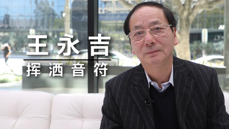 【洛城会客室】王永吉:银幕上出现名字最多的指挥家