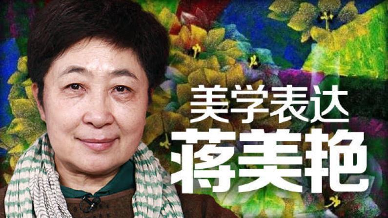 [纽约会客室]蒋美艳:艺术语言的美学表达