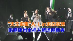 """""""天生歌姬""""A-Lin表白歌迷 唱响康州金神大赌场迎新春"""