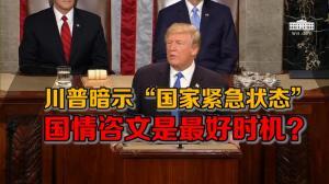 """川普暗示""""国家紧急状态"""":国情咨文是最好时机?"""