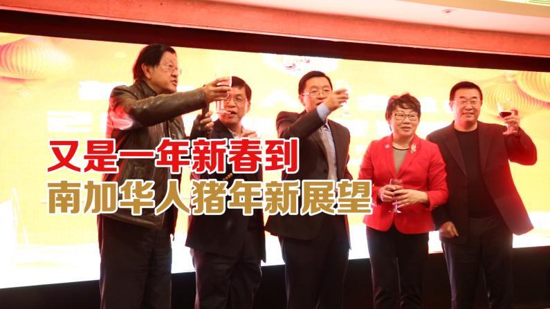 """美国华人联合总会年会 南加华人展望新年""""猪""""事顺利"""