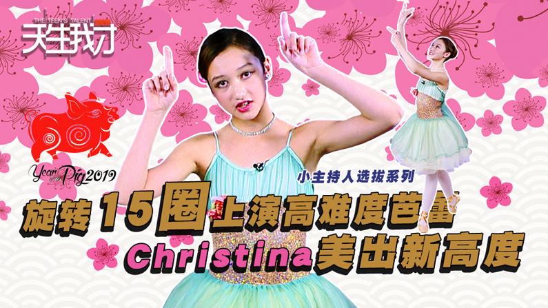 旋转15圈上演高难度芭蕾 Christina美出新高度