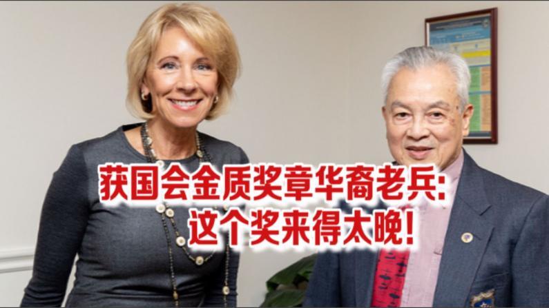 获国会金质奖章 华裔二战老兵感叹:这个奖来得太晚!