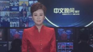 2019年02月04日中文晚间播报