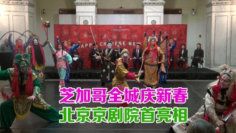 芝加哥全城庆新春 北京京剧院首亮相