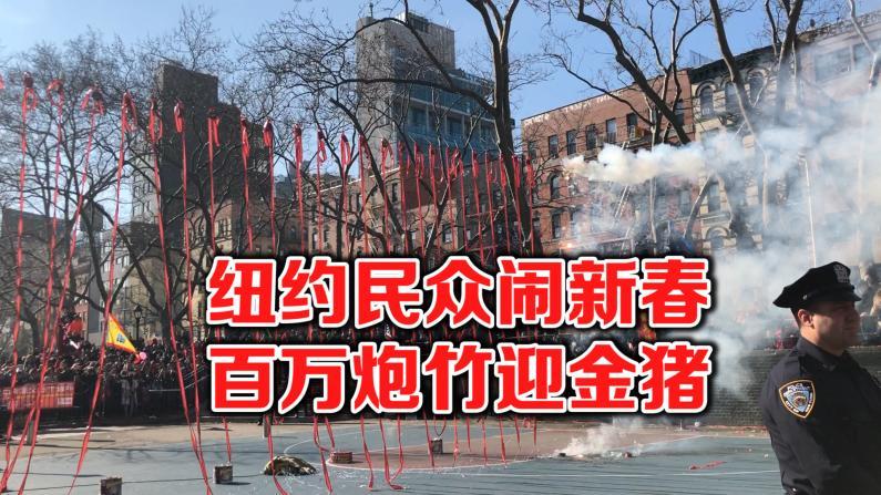 纽约民众闹新春 百万炮竹迎金猪