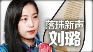 [纽约会客室]刘璐:琵琶与西方文明的碰撞