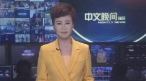 2019年02月05日中文晚间播报