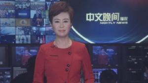 2019年02月06日中文晚间播报