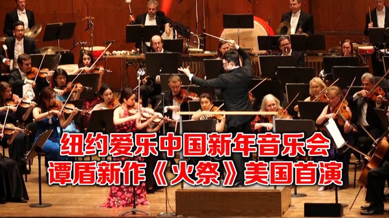 纽约爱乐第八届中国新年音乐会 谭盾新作《火祭》美国首演