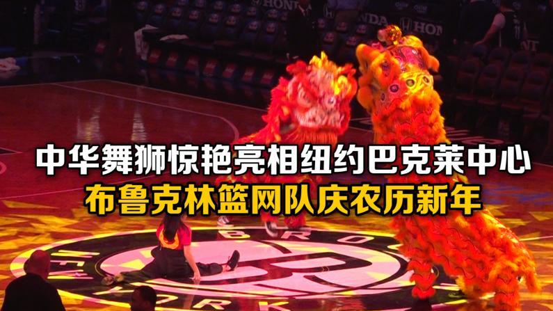 中华舞狮惊艳亮相纽约巴克莱中心 布鲁克林篮网队庆农历新年