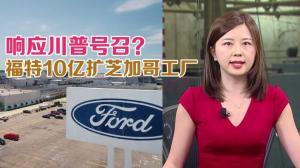 响应川普号召?福特10亿扩芝加哥工厂