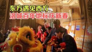 洛城百年历史千禧酒店年味浓浓庆新春