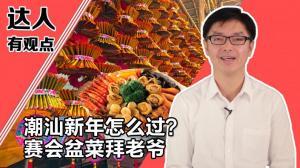 【达人有观点】潮汕新年怎么过?赛会盆菜拜老爷