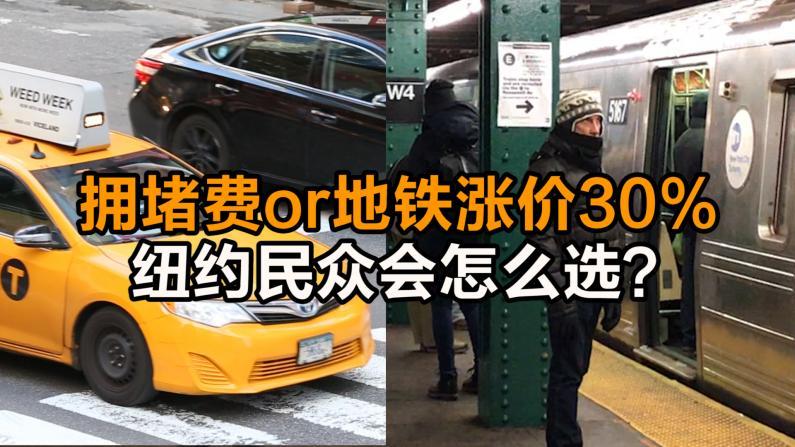 拥堵费or地铁涨价30% 纽约民众会怎么选?
