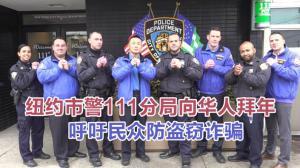 纽约市警111分局向华人拜年 呼吁民众防盗窃诈骗