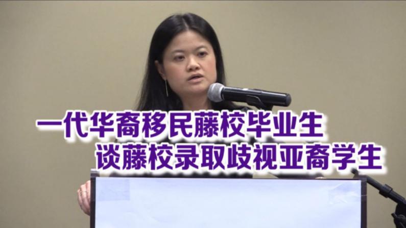 一代华裔移民藤校毕业生 如何看待哈佛录取歧视亚裔?