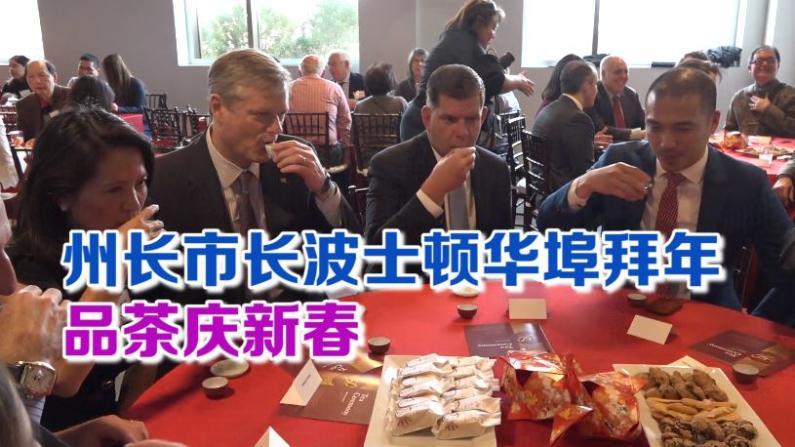 州长市长波士顿华埠拜年 品茶庆新春