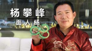 【洛城会客室】杨攀峰:老手艺的新玩法