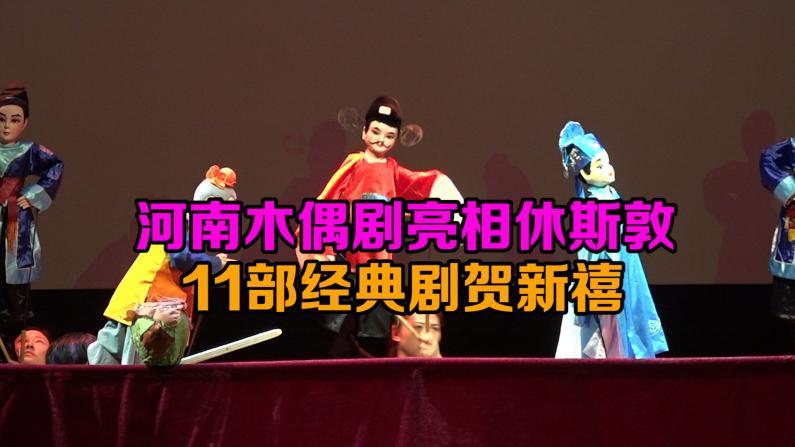 河南省木偶剧团休斯敦首亮相 11部经典木偶短剧贺新禧