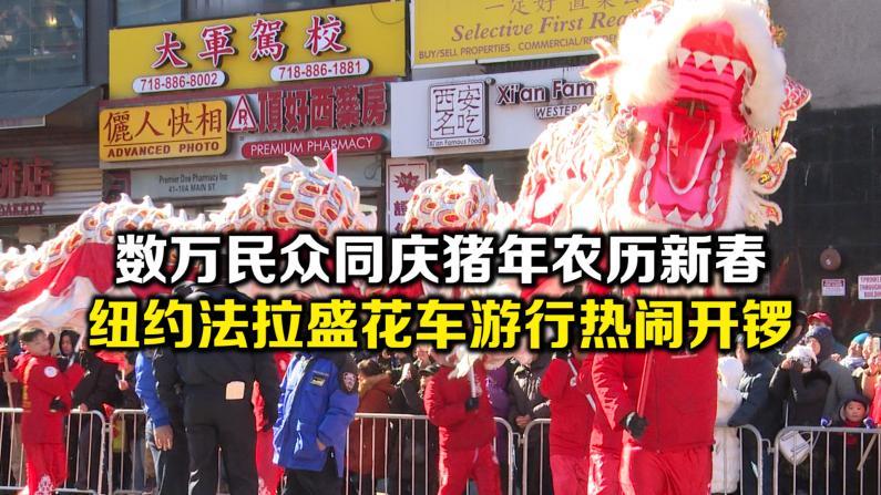 数万民众同庆猪年农历新春 纽约法拉盛花车游行热闹开锣