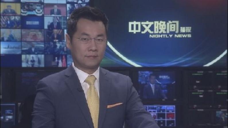 2019年02月10日中文晚间播报