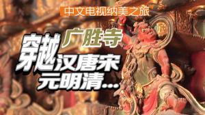 广胜寺:穿越两千年光阴无数次地震