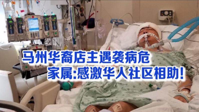 巴尔地摩华裔店主遇袭病危 家属:感激华人社区热心相助!