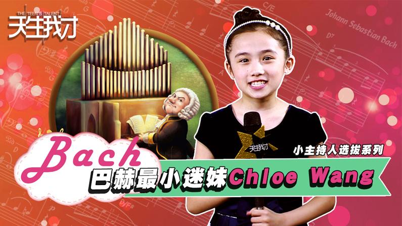 巴赫最小迷妹Chloe Wang