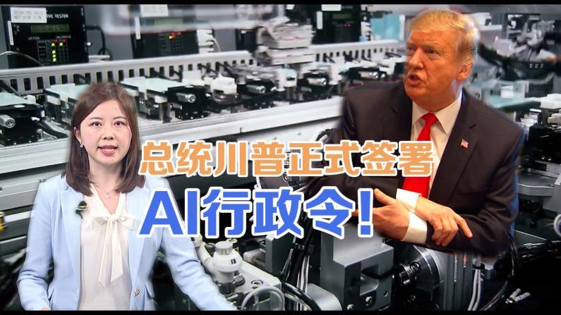 总统川普正式签署AI行政令!