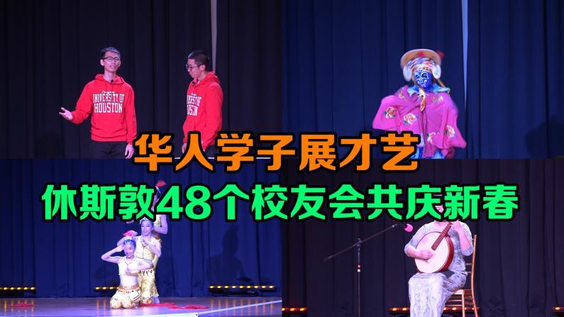 休斯敦地区中国联合校友会举行迎新春晚会