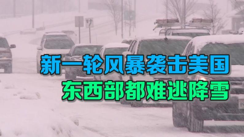新一轮风暴袭击美国 东西部都难逃降雪