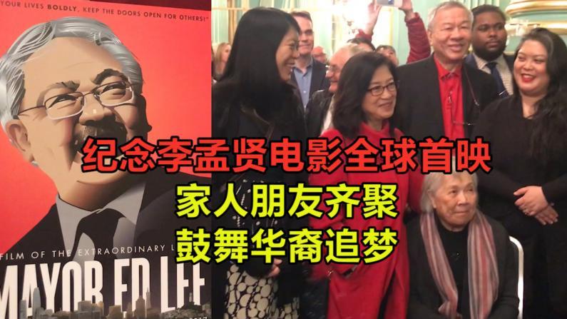 纪念李孟贤电影全球首映 家人朋友齐聚鼓舞华裔追梦