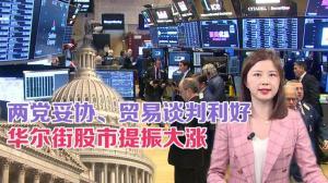 政府关门迎解决方案 华尔街股市大涨