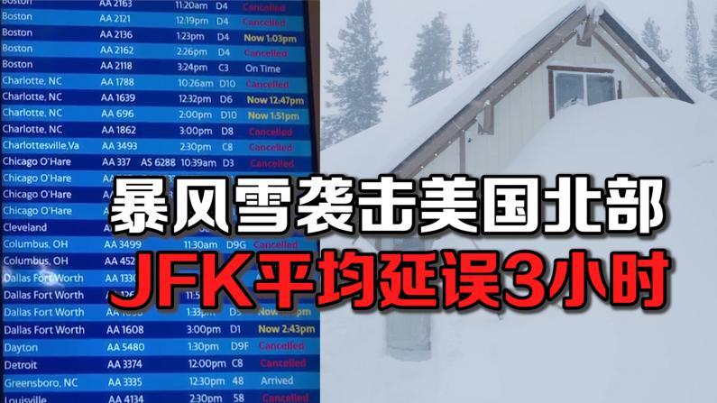 暴风雪袭击美国北部 JFK平均机场延误3小时