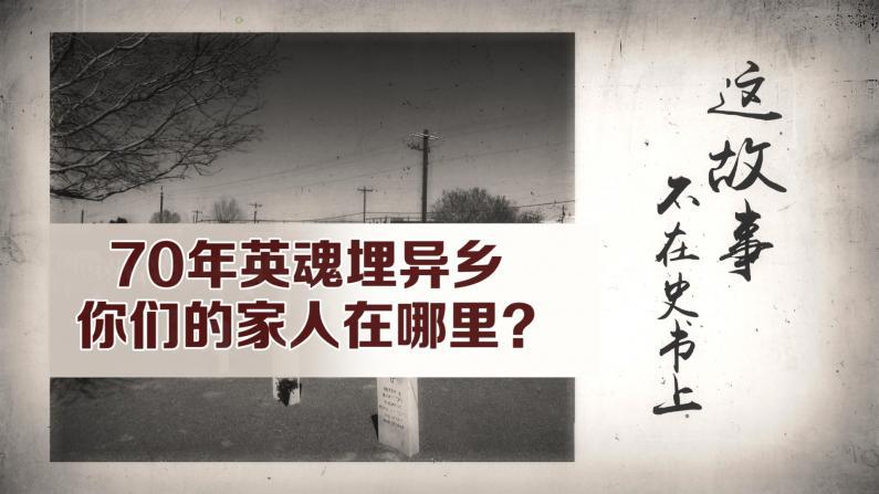 【这故事不在史书上】70年英魂埋异乡 你们的家人在哪里(上)